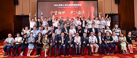 再获殊荣 兆芯入选2020年度全球Silicon 100榜单