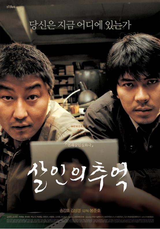 电影投资:韩国第一悬案告破!真实事件改编 当之无愧的韩国电影NO1!
