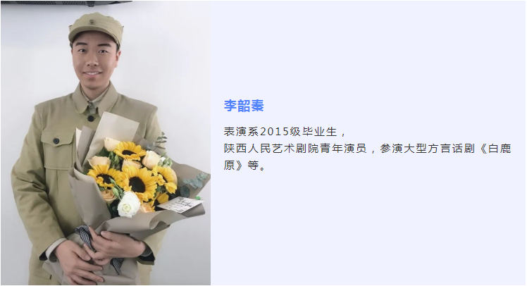 我院表演系优秀毕业生参演话剧《白鹿原》丨南京站圆满落幕!