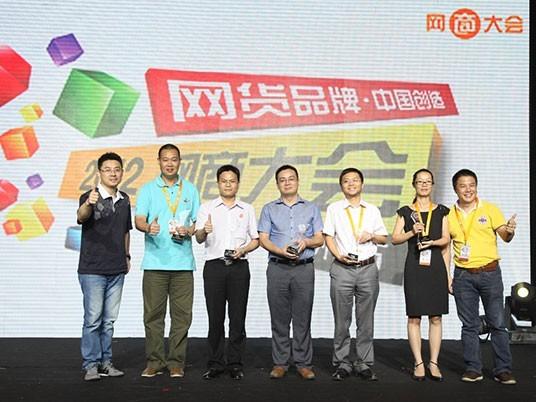 阿里巴巴2012年广东十佳网商特别提名奖