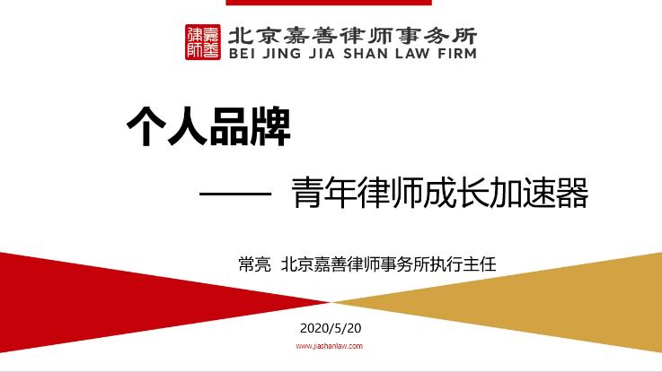课程二:个人品牌——青年律师成长加速器