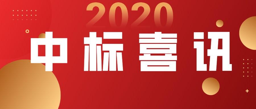 我公司成功中标海南省琼西北供水龙8国际平台入口 第一标段施工监理