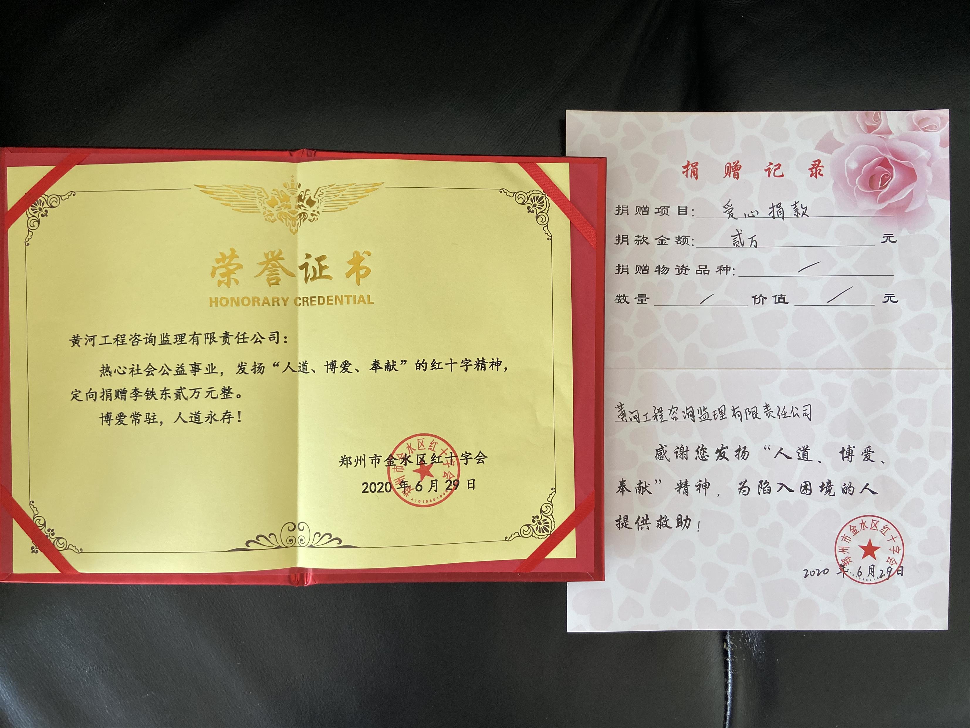 公司副董事长梁跃平出席爱心捐赠仪式