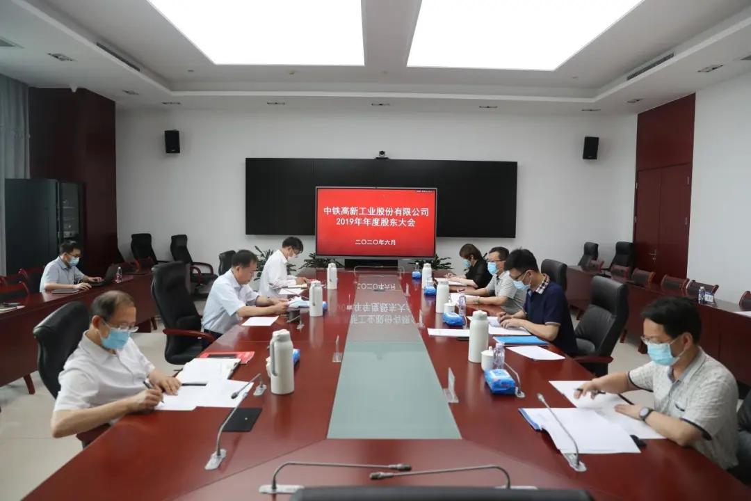 中铁工业召开2019年年度股东大会