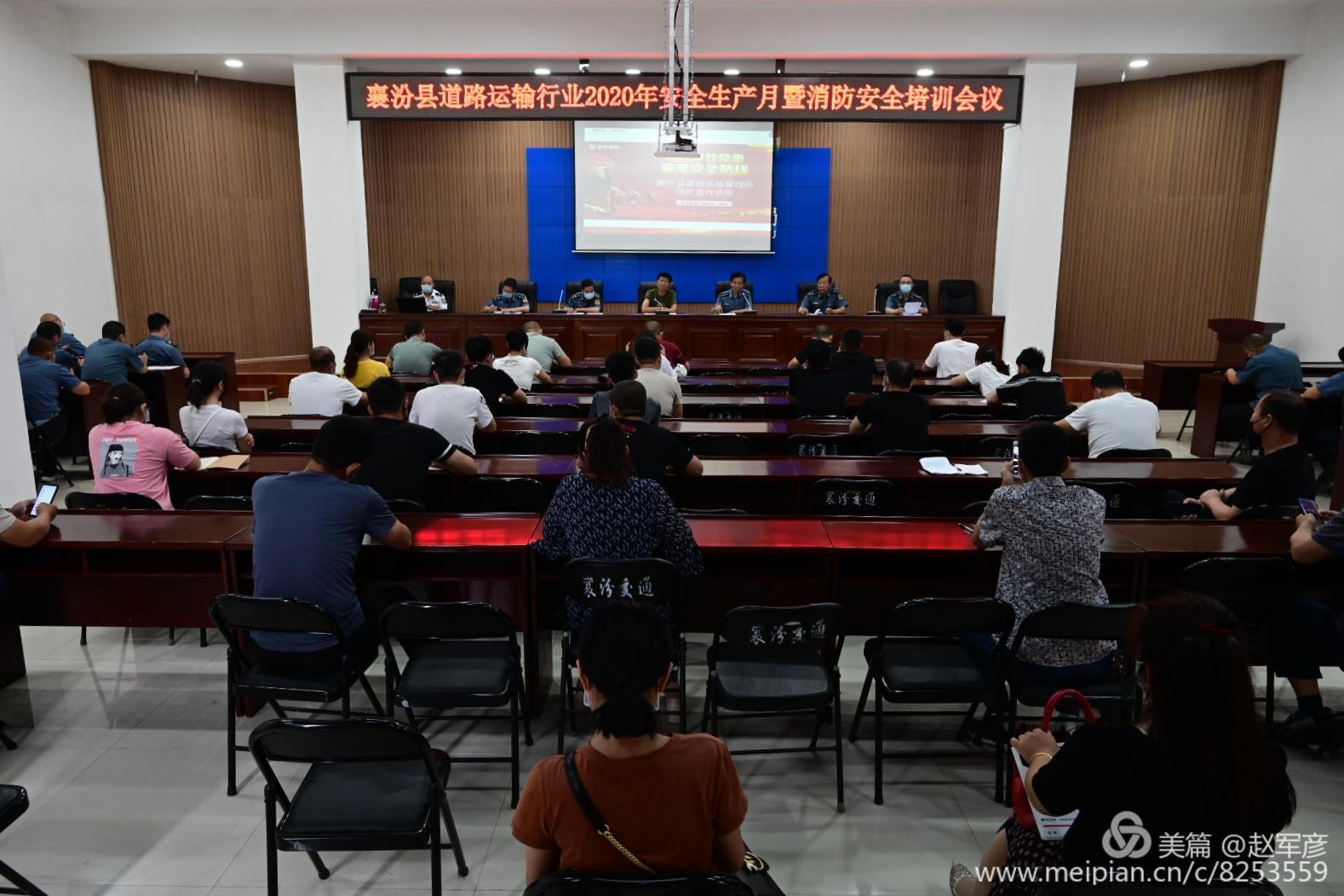临汾分中心受邀为襄汾县道路运输管理局开展消防培训
