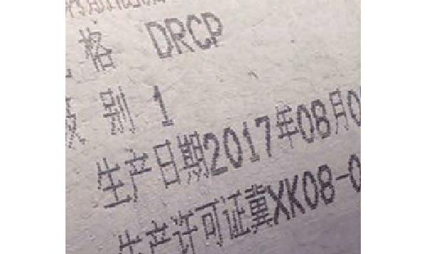 在线大字符喷码机D60