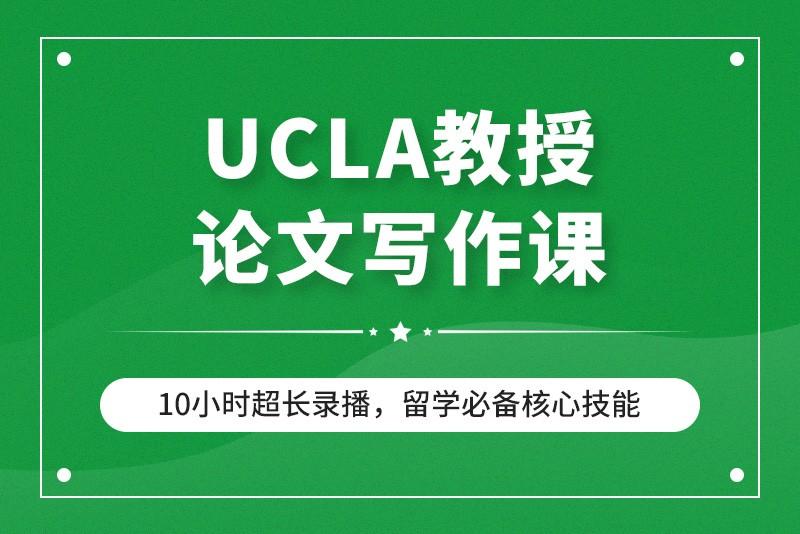 本科/研究生留学必备 | 论文写作课(10课时超长录播)