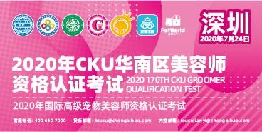 2020年7月24日 深圳