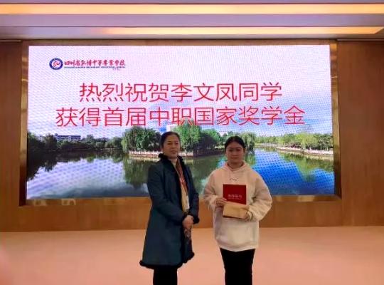 在弘博|热烈祝贺李文凤荣获首届中职国家奖学金