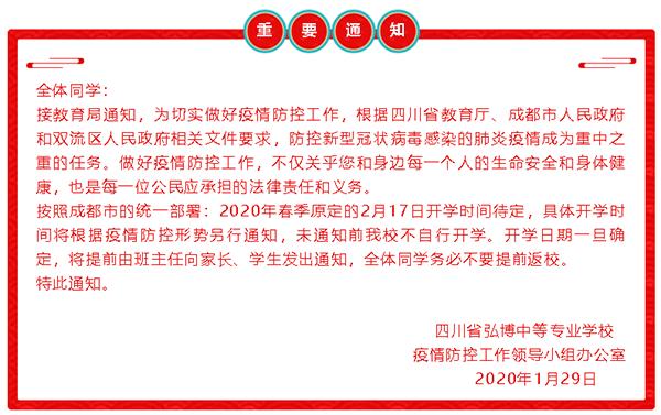重要通知|四川省弘博中等专业学校关于2020年春季学期开学的通知
