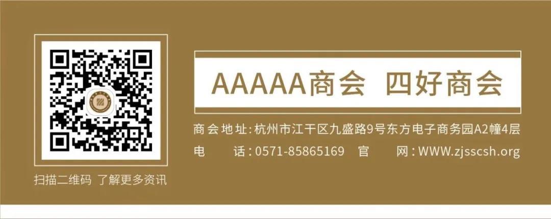 【会务动态】浙江省四川亚虎下载app参加省工商联抗击亚虎手机app下载专场报告