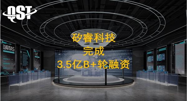 矽睿科技成功完成3.5亿B+轮融资