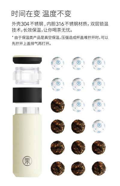多采自然福鼎白茶_保温泡茶杯珍绘玩