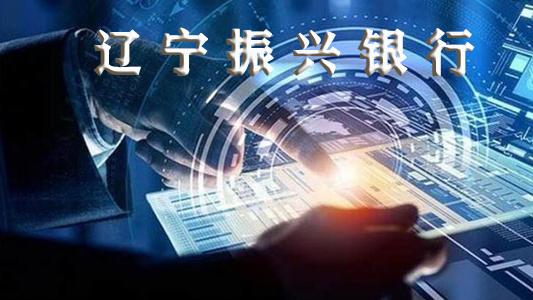 辽宁振兴银行全面实施ISO9001&ISO20000&ISO27001三重标准