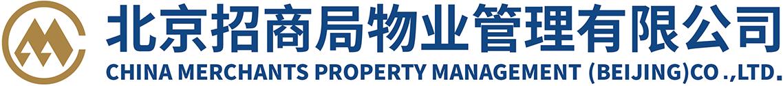 北京招商局物業管理有限公司