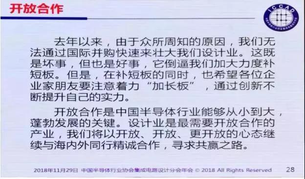 魏少军:迎接设计业的难得发展机遇