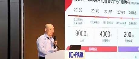 """兆芯国产x86解决方案亮相""""芯动北京""""中关村IC产业论坛"""