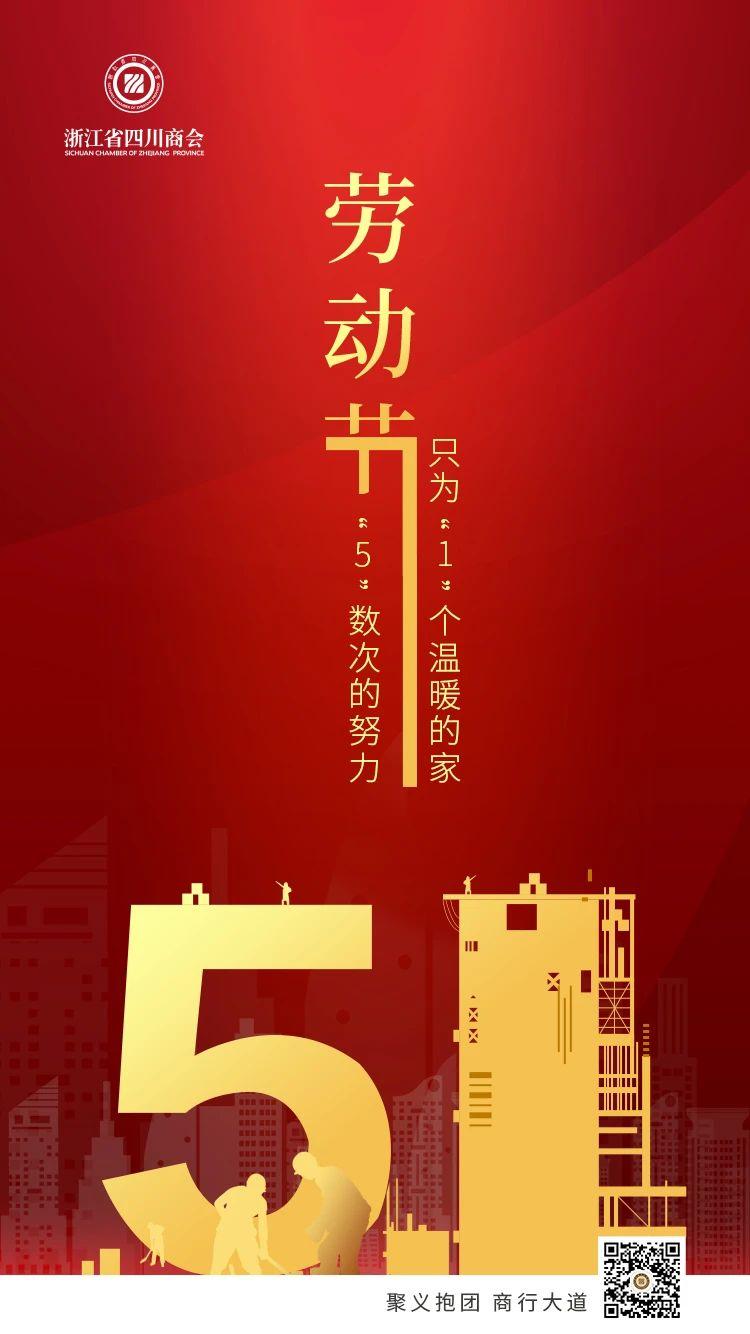 """【节日祝福】浙江省四川亚虎下载app祝大家""""五一""""劳动节快乐"""