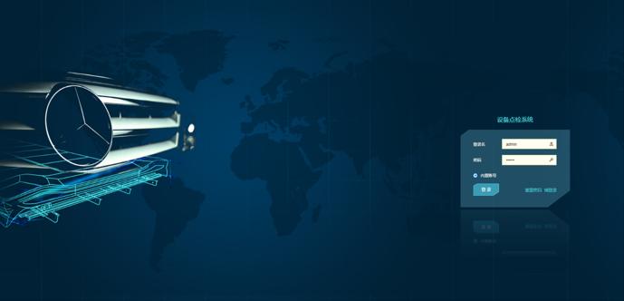 天河智造助力星辉再添光芒——北京奔驰工艺无纸化系统项目圆满验收