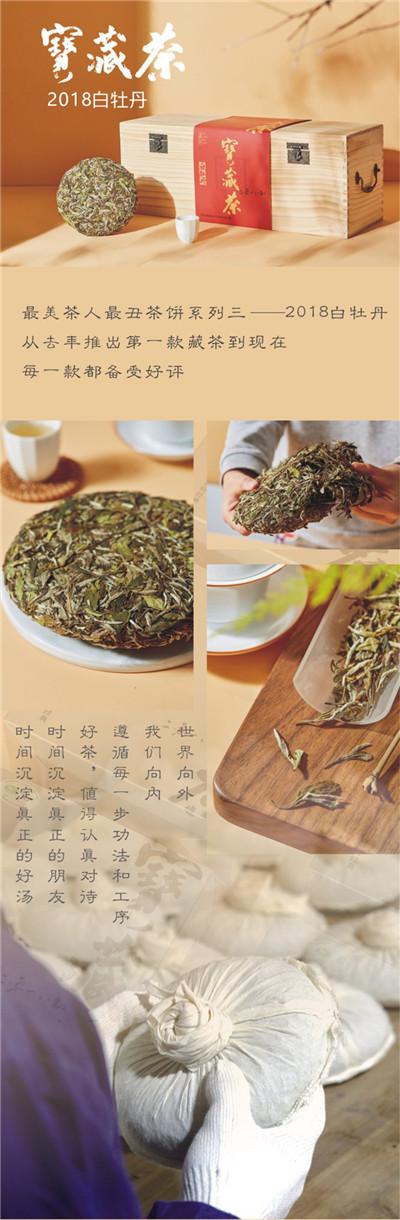 【福鼎白茶】宝藏茶系列茶饼礼盒装