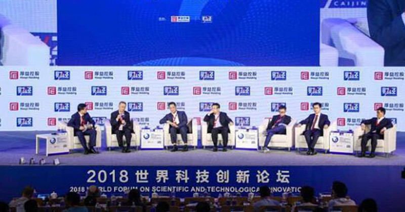 中科融通受邀出席2018世界科技创新论坛 共谈城市安全建设及未来