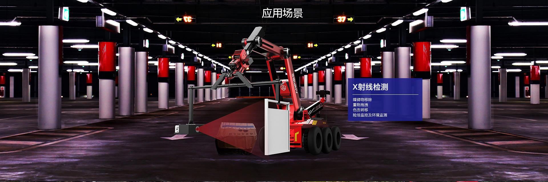MR-5X型 智能X射线排爆侦测机器人