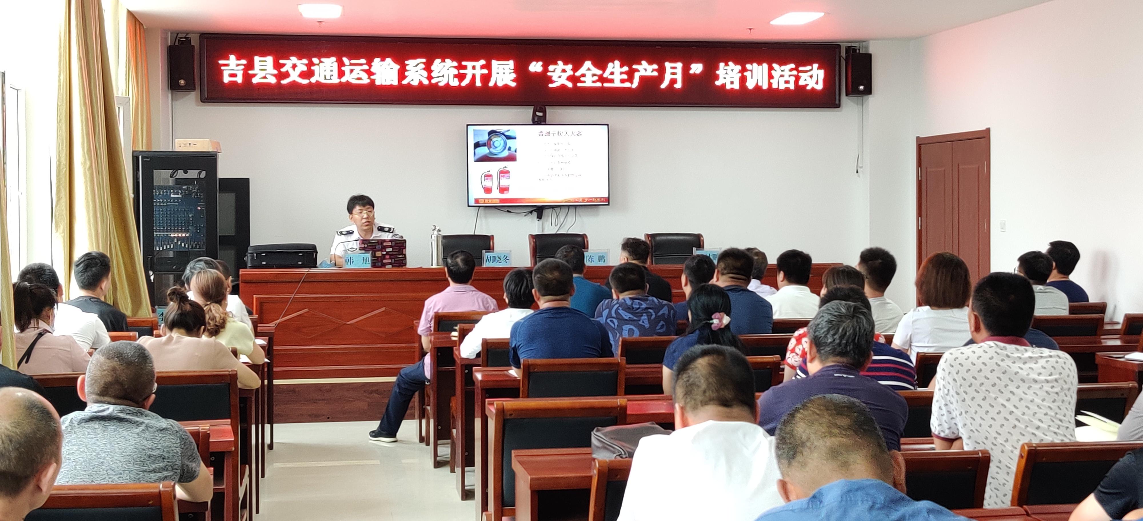 临汾分中心为吉县交通运输局开展专题消防培训