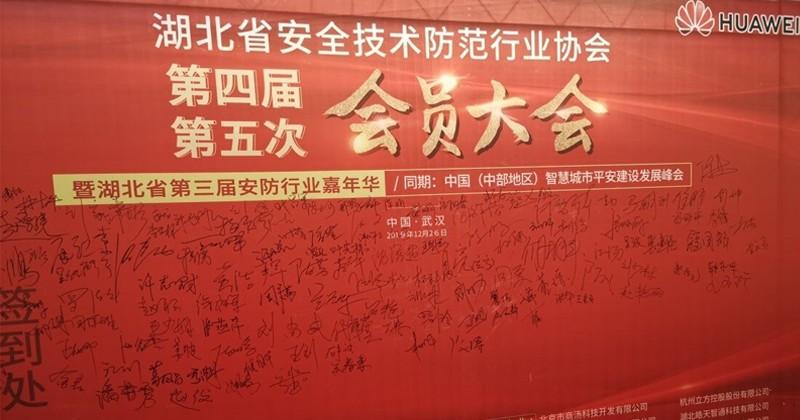 最新消息 I 中科融通受邀参加第三届湖北省安防行业嘉年华