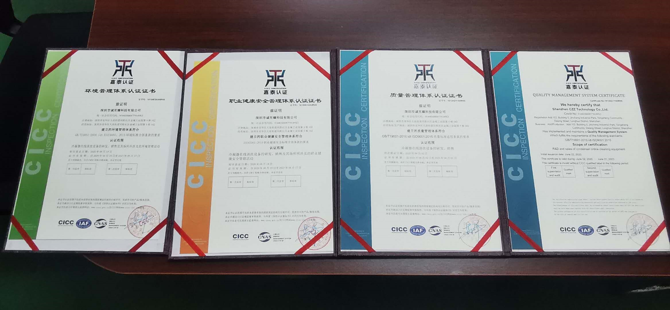 深圳诚至臻科技 2020年通过国家认证的ISO质量、环境、健康安全体系