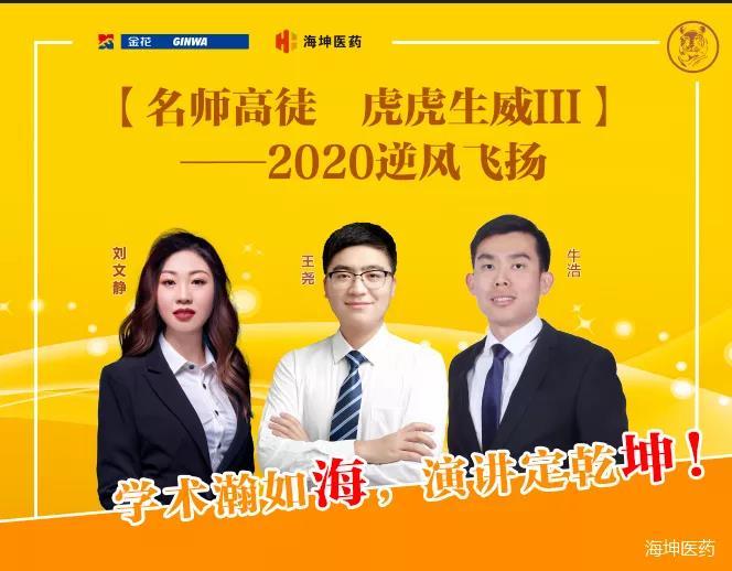 """2020第三届""""金天格""""学术PPT演讲比赛火热推进"""