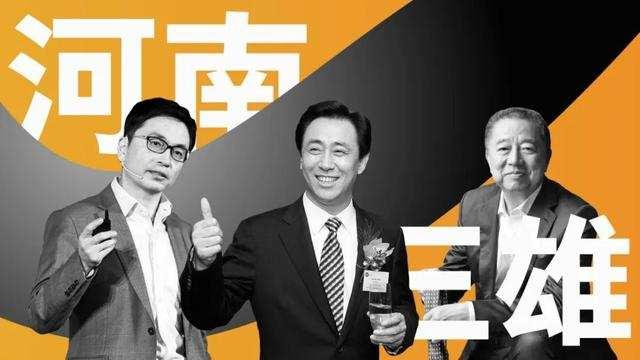 从地产大佬到投资教父,三个河南人掌管3万亿的商业帝国