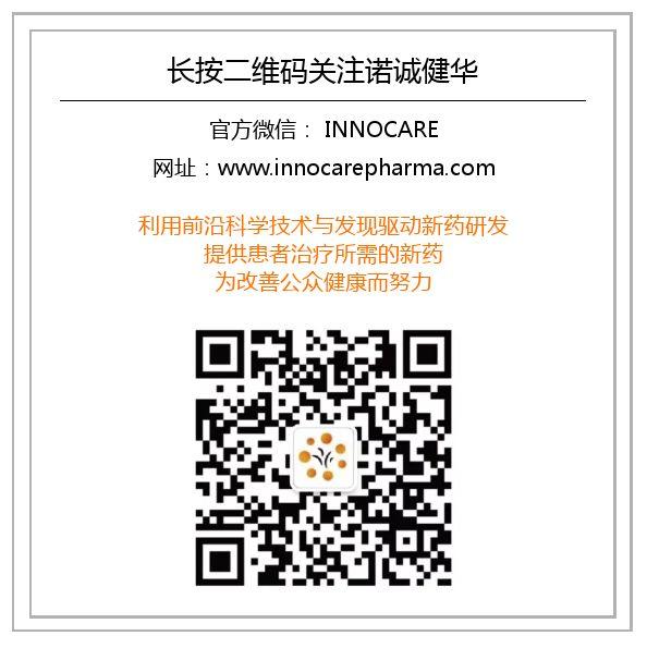 企讯 | 诺诚健华泛FGFR抑制剂ICP-192完成首例胆管癌患者入组