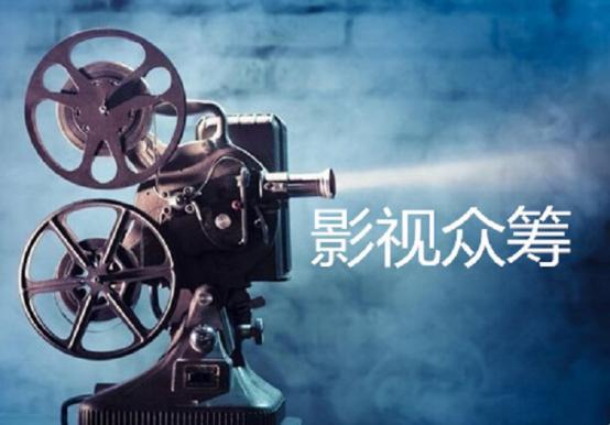 中楚汉秀:电影众筹是什么?能赚钱吗?