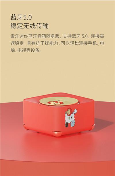 素乐莱阳联名蓝牙音箱迷你王源