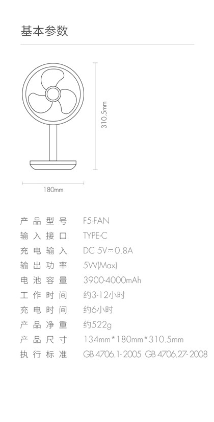 布朗熊桌面小电风扇_USB充电