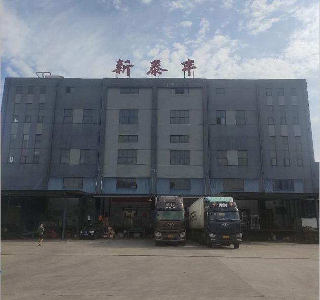 福建新泰丰实业有限公司-签约成功