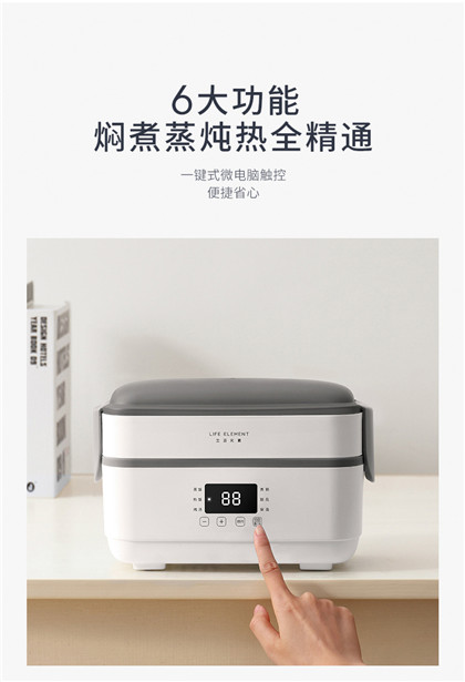 生活元素电热饭盒_蒸饭带饭神器