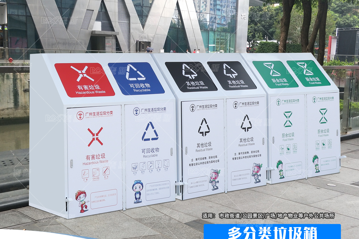 垃圾分类配套果皮箱