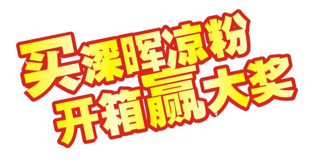 """深暉涼粉""""大獎""""兌獎活動"""