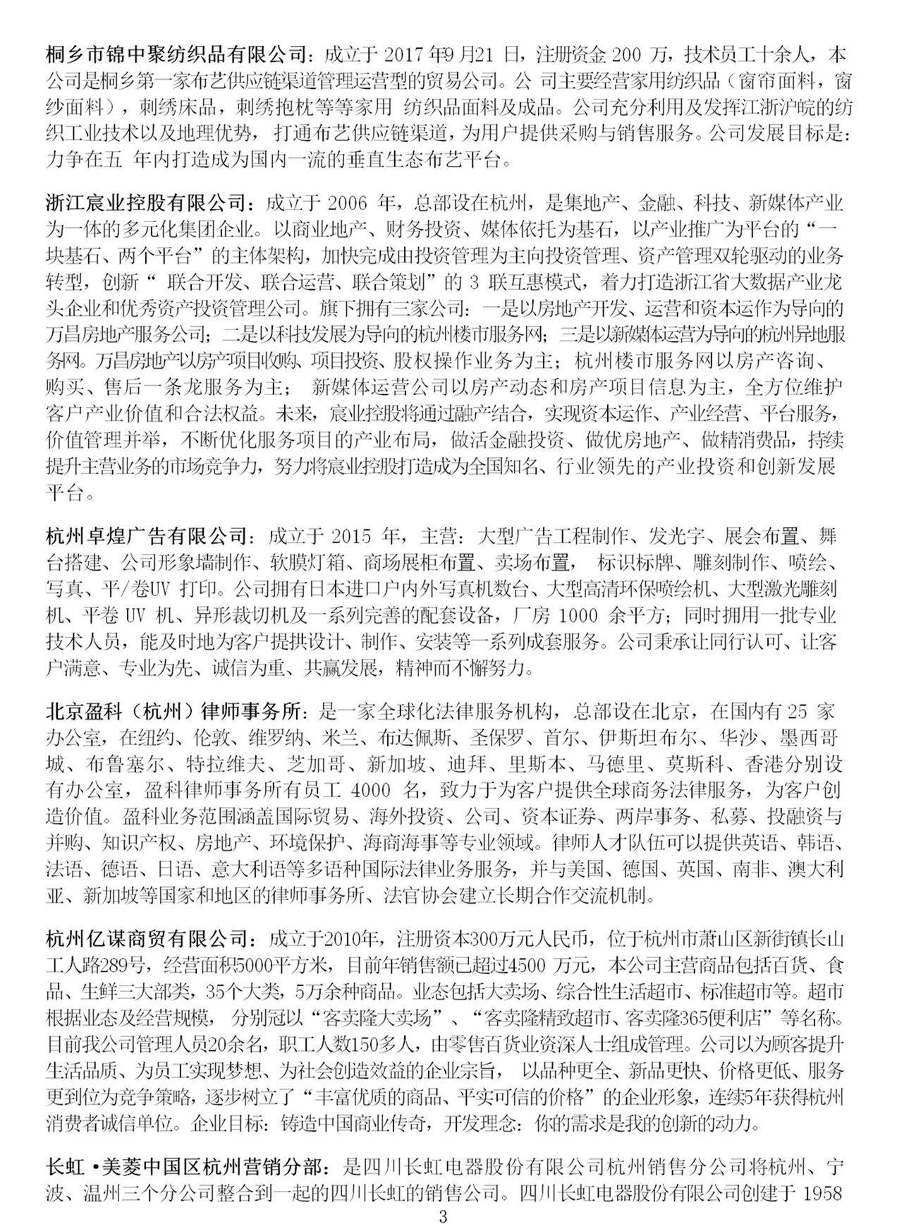 【会员发展】浙江省四川亚虎下载app第四届理事会新增会员名单及企业介绍