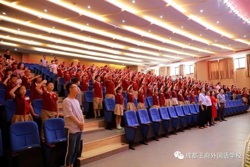 成都王府小学部2020春季学期散学典礼