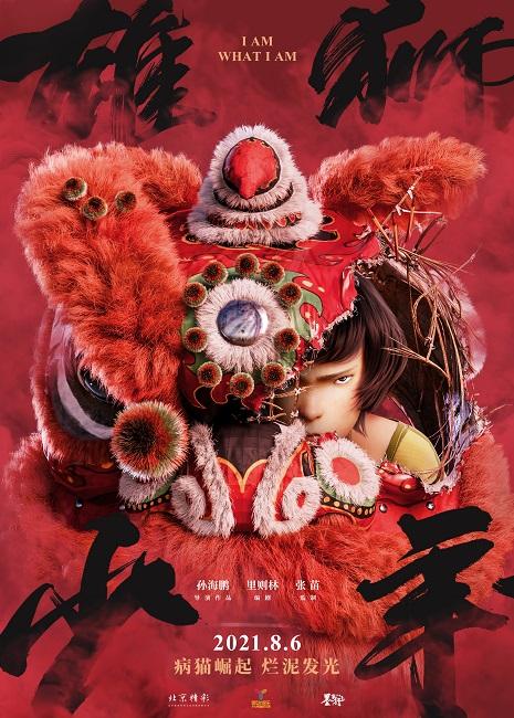 《雄狮少年》:讲述中国特有故事,8月6日高燃爆笑来袭