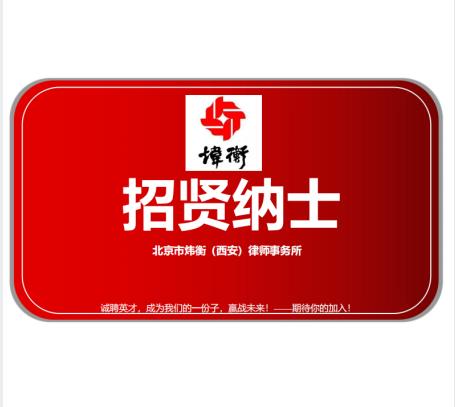 北京市炜衡(西安)ios雷竞技雷竞技app下载ios 团队授薪ios雷竞技招聘启事