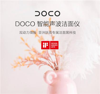 DOCO智能声波洁面仪美容