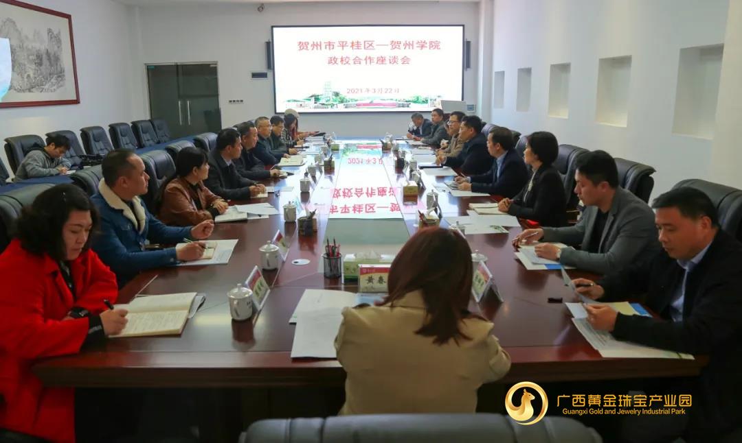 平桂区与贺州学院举办政校合作座谈会