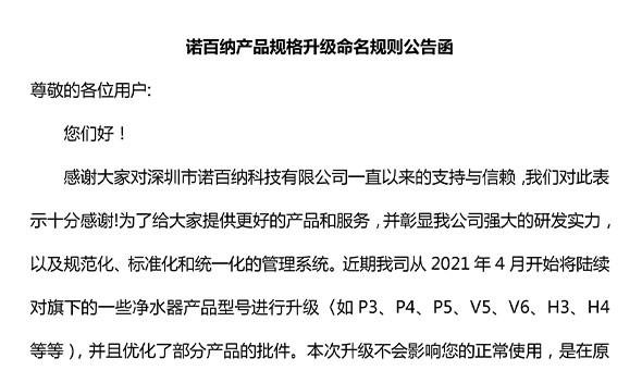 諾百納產品規格升級命名規則公告函