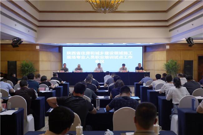 陝西省住房城鄉建設領域施工現場專業人員職業培訓試點工作會召開