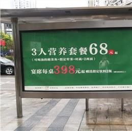 鲁美餐厅--重庆公交站台广告