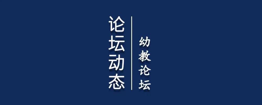中国华德福幼教论坛 | 全国幼儿教师线上共学