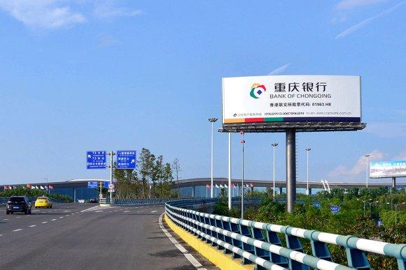 重庆机场路大牌广告